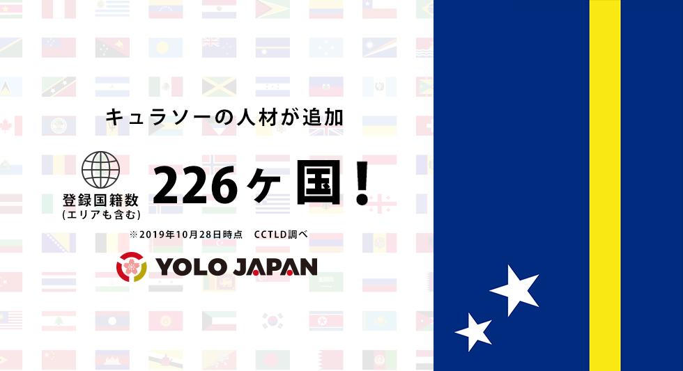 YOLOJAPANユーザー登録国籍数226ヵ国突破