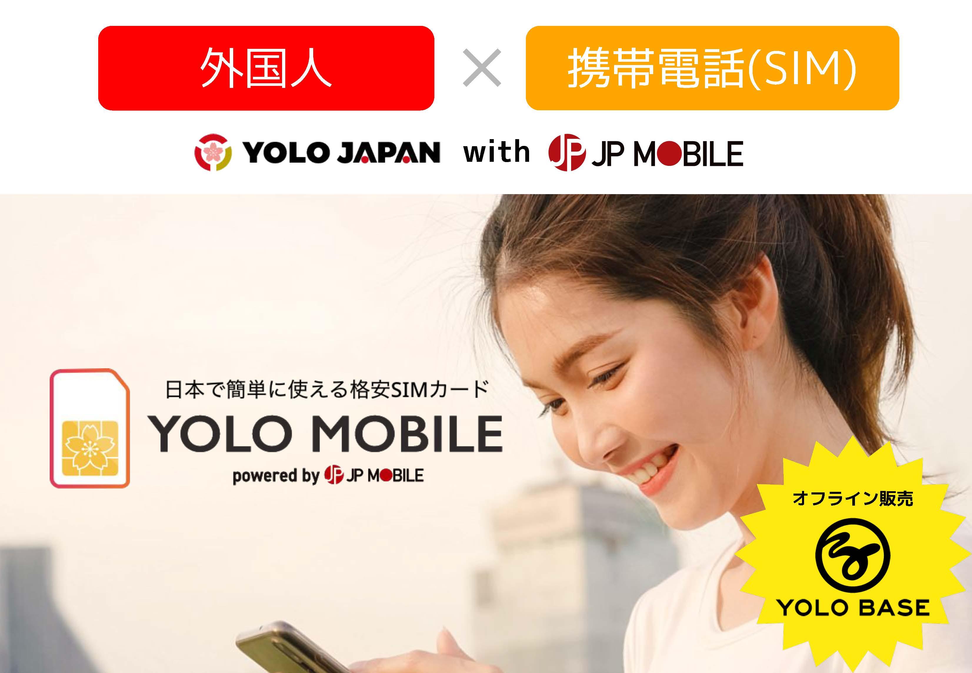 日本で簡単に使える格安SIMカード YOLO MOBILE Powered by JP MOBILE