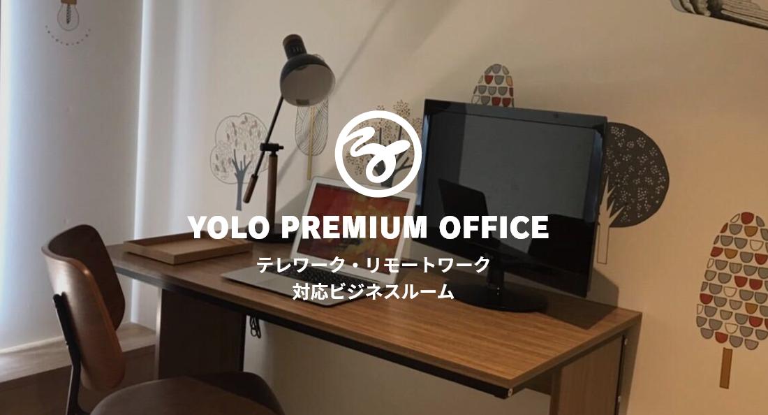 父の日ギフトで提供されるYOLO PREMIUM OFFICEの例